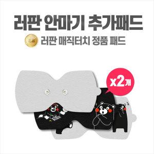 정품 러판 매직터치 안마기 리필패드X2