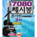 7080 쎄시봉콘서트 2집 100곡 USB 효도라디오 mp3 노래