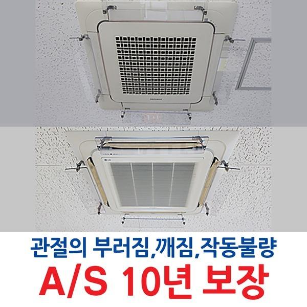 에어컨바람막이/윈드바이저_천장형 4way 1세트 4개