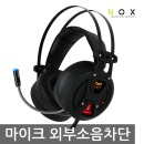 NOX NX-4 블랙홀 7.1 채널 진동 게이밍 헤드셋