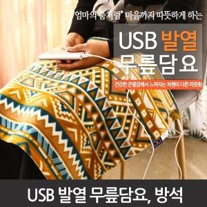 탄소섬유 USB발열무릎담요/발열방석/온열방석/전기요