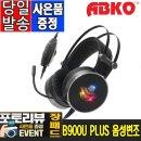앱코 B900U PLUS 7.1채널 음성변조 게이밍 헤드셋