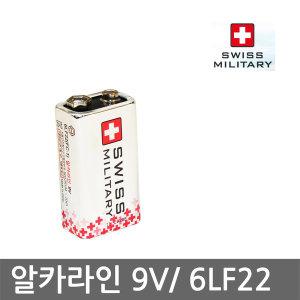 스위스밀리터리 건전지 9V알카라인 6LF22 (FC-1) 1개