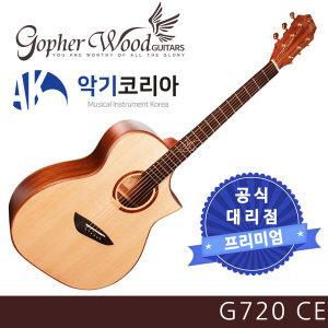 G720 EQ장착 올솔리드 통기타 + 사은품28개 증정