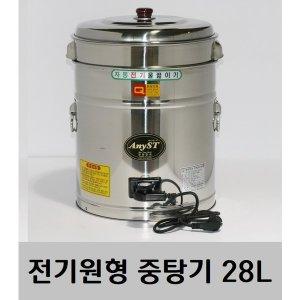 한양금속 전기 중탕기/코드형/대형/업소용워머기
