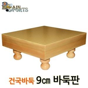 건국바둑 9cm 바둑판 바둑알 기원용 정규격 사이즈