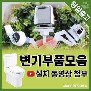 변기 부속품 양변기 부속 교체 레버 부품 손잡이 마개