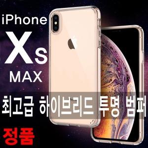 아이폰 XS/맥스/XR/하이브리드/투명/범퍼/선물/케이스