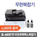 삼성 SL-M2077F 무한 약6000매 흑백레이저팩스복합기
