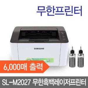 삼성 SL-M2027 / 흑백레이저프린터 무한프린터 6000매