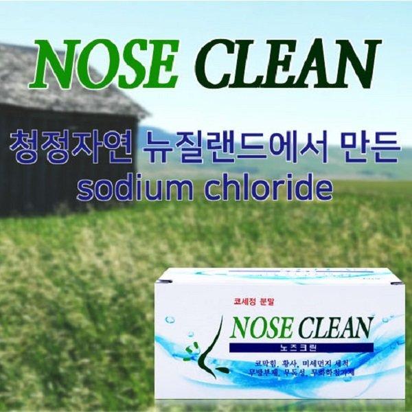 노즈크린 코세척분말 2.2g 60포+60포+(60포추가증정)