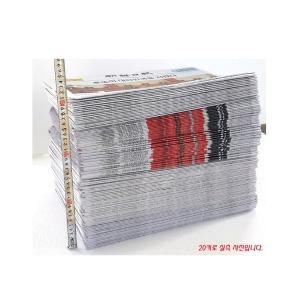 신문지/1Kg당690원/포장지/종이/박스/포장재