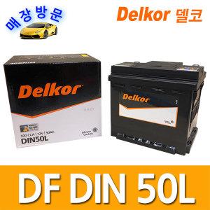델코 DF DIN 50L 전국매장방문 자동차배터리
