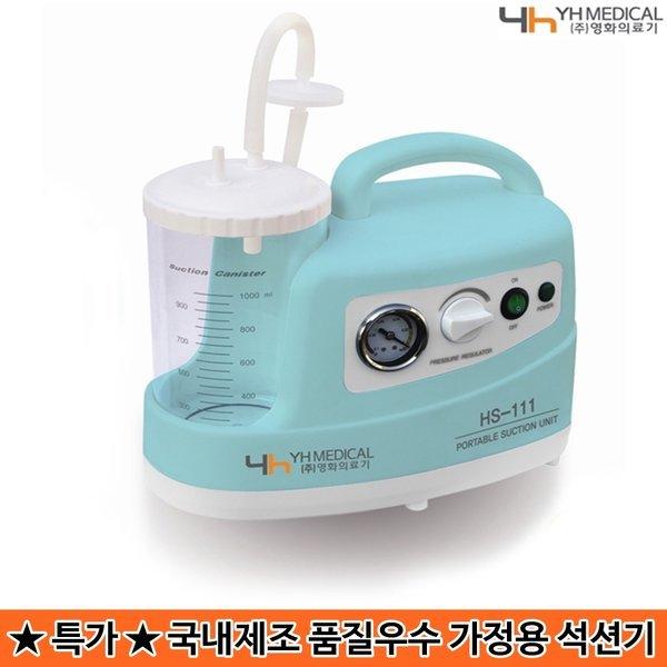 가정용 석션기 HS-111 썩션기 가래 콧물흡입기