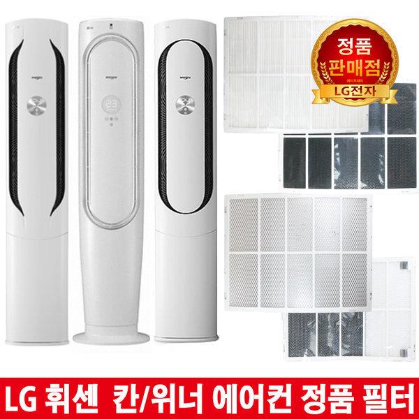 LG 휘센 칸/위너 에어컨 필터FQ17M7WWAZ/FQ17V7K70N