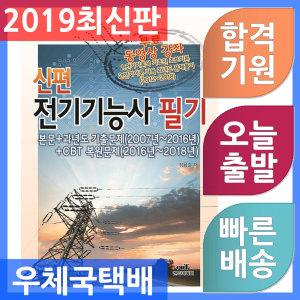 엔트미디어 신편 전기기능사필기 2019
