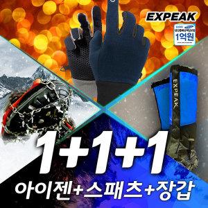 1+1+1  엑스피크 랩터 아이젠+스패츠+방한터치장갑
