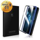 케이안 아이폰X/XS 풀커버 강화유리 크리스탈아머3D