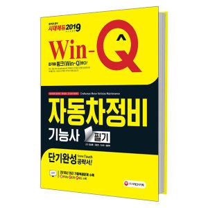 2019 Win-Q 자동차정비기능사 필기 단기완성
