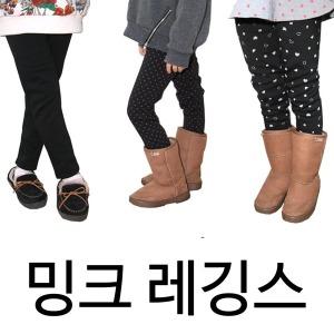유아동 밍크털 레깅스/보온바지/아동타이즈/레깅스