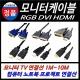 모니터케이블 모니터선 RGB DVI HDMI TV 컴퓨터연결선
