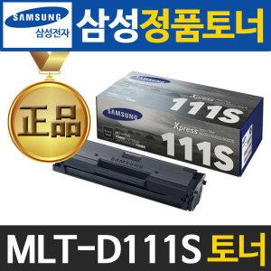 삼성정품 MLT-D111S 맞교환/SL-M2020 M2024 2027 2029