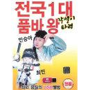 전국1대품바왕 각설이타령65곡 SD카드 효도라디오 노래