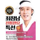 최창남 전통민요특선 SD카드 효도라디오  mp3 노래칩