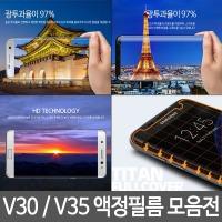 V30 V35 곡면 풀커버 방탄 강화유리필름 액정보호필름