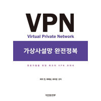 VPN 가상사설망 완전정복  NEVER STOP   피터 전  하예성  최치원  전문