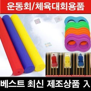 운동회소품-바톤 만국기 2인3각 내구성UP 시즌할인
