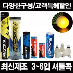 셔틀콕 모음-최신제조상품 3~6입 탁월한비행 접착강화
