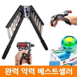 완력기 악력기 모음-AS/정품인증 매장최다판매상품