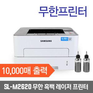 삼성 SL-M2620 / 흑백레이저프린터 무한토너 10000매