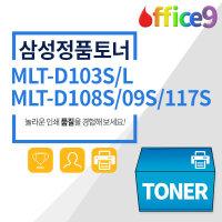 삼성정품  삼성정품토너 MLT-D103S MLT-D103L MLT-D1