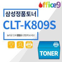 삼성정품  검정토너 당일발송 CLT-K809S CLX-9201NA
