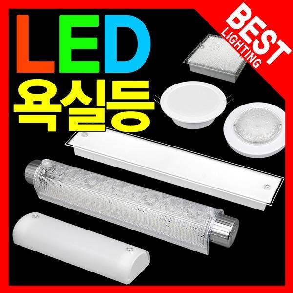 LED욕실등 베란다등 화장실등 복도 LED조명 직부등