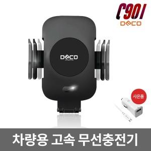 데코 C901 차량용 고속무선충전기 무선충전거치대