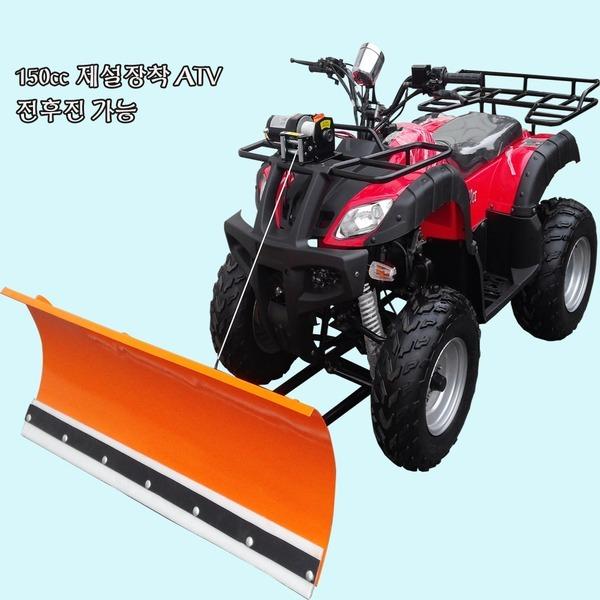 150cc 제설장착 ATV/ 사륜바이크/4륜오토바이