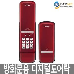 패션FS10/FS20/디지털도어락/번호키/현관열쇠/방화문