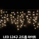 LED고드름 커튼 네트 LED124구 고드름 투명선-웸화이트
