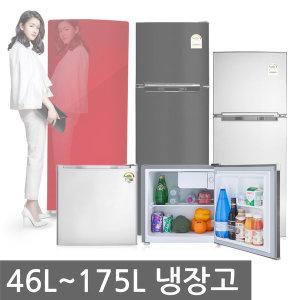창홍 046A0W 1등급 미니 소형 냉장고 46L~175L