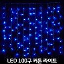LED고드름 커튼 네트 LED100구 커튼 투명선-적색