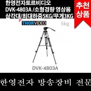 토르비디오DVK-4803A소형경량영상용유압삼각대하중5kg
