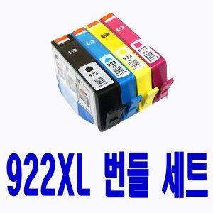 922 잉크 HP OFFICEJE 7500A 6500A 6500 7500 7000