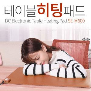 SE-M600 온열 테이블매트 데스크매트 장패드 책상매트