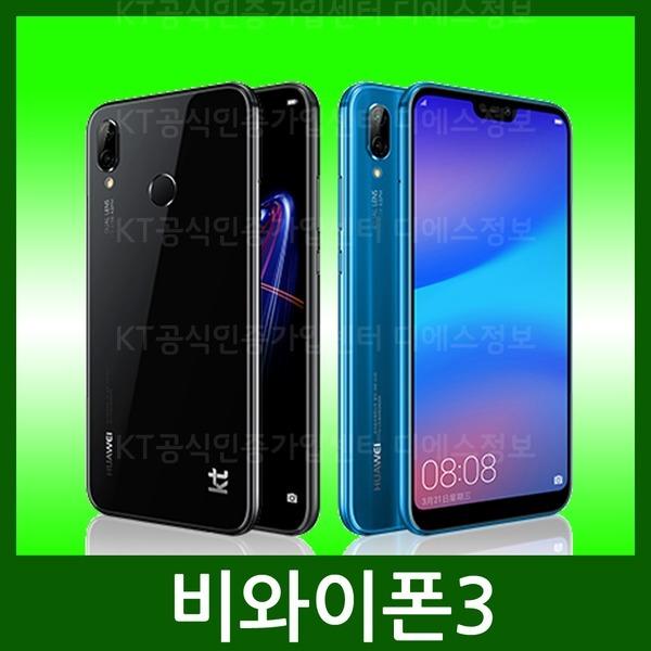 KT/번호이동/비와이폰3 HW-ANE-LX2J/유심면제가능