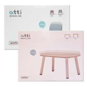 시디즈 아띠 유아 의자/높이조절 책상/유아 책상