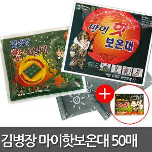 김병장 마이핫보온대 50매 군용/핫팩/손난로/발난로