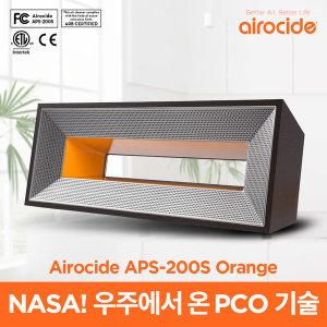 공기청정기 APS-200S ORANGE 스탠드+챔버1세트추가증정